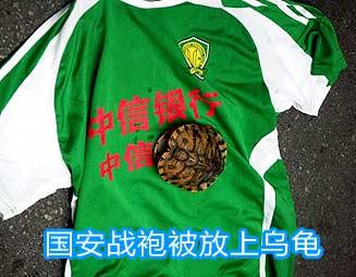 申花球迷用乌龟侮辱国安