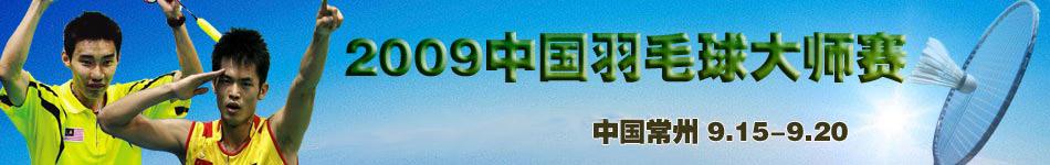 2009年中国羽毛球大师赛,李永波,李根,林丹,谢杏芳,鲍春来,陈金,李宗伟,朴成焕