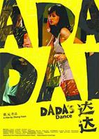 唐德国际传媒,达达