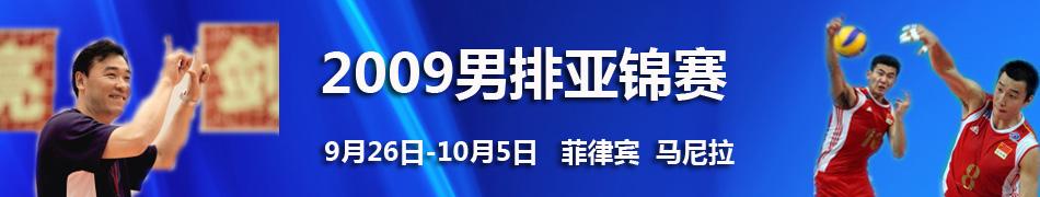 2009男排亚锦赛,亚洲男排锦标赛,中国男排,周建安,陈平,边洪敏,沈琼,崔建军