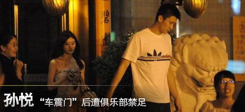 """孙悦""""车震门""""后遭禁足"""