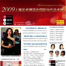 2009上海艺术博览会国际当代艺术展