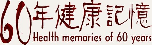 60年健康记忆