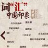 词汇中国六十年