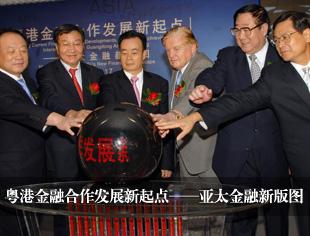 2009亚太论坛启动仪式