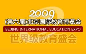2009(第六届)北京国际教育博览会
