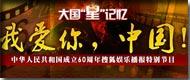 大国星记忆:我爱你,中国!