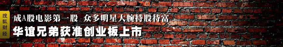 华谊兄弟上市,华谊兄弟过会,创业板,华谊兄弟,明星股东,冯小刚,李冰冰,黄晓明