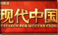 建国60周年·追寻现代中国
