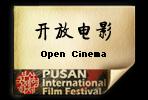 第14届釜山电影节开放电影