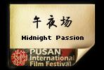 第14届釜山电影节午夜场