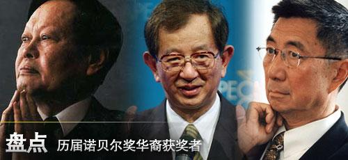 盘点诺贝尔奖华裔科学家