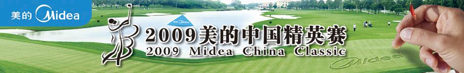 2009美的中国精英赛