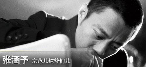 张涵予:北京纯爷们儿