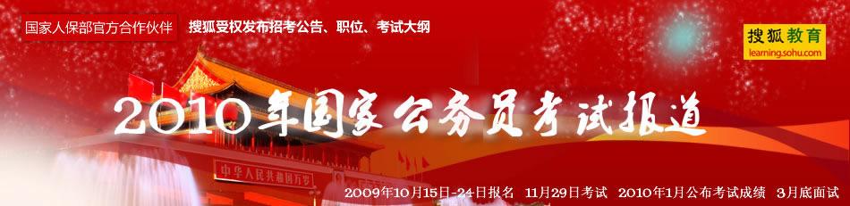 人力资源和社会保障部授权搜狐发布2009年国家公务员考试信息