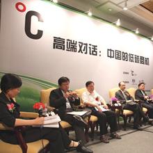 高端对话:中国的低碳商机