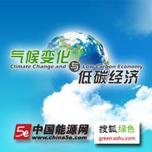 气候变化与低碳经济:气候对话