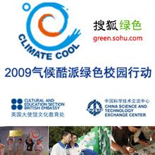2009气候酷派绿色校园行动