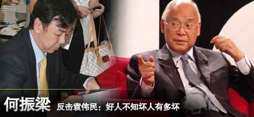 何振梁反击袁伟民指责
