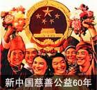 新中国慈善公益60年
