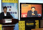 全国乘用车市场信息联席会秘书长饶达做演讲