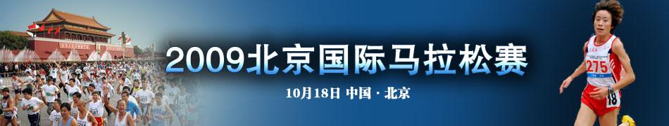 2009北京国际马拉松赛,北京国际马拉松,马拉松,北京马拉松,马拉松白雪,白雪,周春秀,朱晓琳,任龙云,女子马拉松