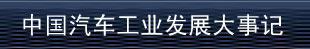 """""""中国汽车工业产量状况"""""""