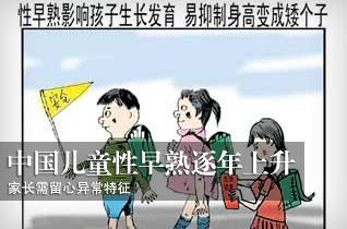 中国儿童性早熟逐年上升