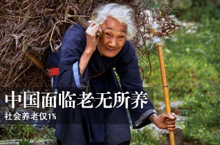 中国面临老无所养