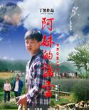 第四届华语青年影像论坛参展影片,阿妹的诺言