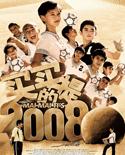 第四届华语青年影像论坛参展影片,买买提的2008