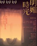 第四届华语青年影像论坛参展影片,明媚时光