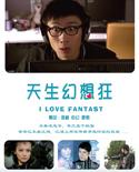 第四届华语青年影像论坛参展影片,天生幻想狂