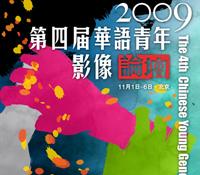 华语青年影像论坛