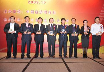 2009第一财经金融价值榜启动研讨会