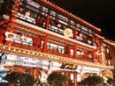 北京市慈善协会选送:北京同仁堂
