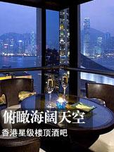 香港美食,香港酒吧,香港酒店