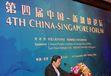 第四届中国—新加坡论坛