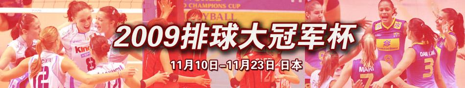 2009排球大冠军杯,女排大冠军杯,男排大冠军杯