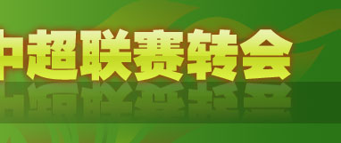 中超联赛,中超联赛转会,2010赛季中超联赛转会,北京国安转会,北京国安外援,山东鲁能转会,山东鲁能外援,河南建业外援