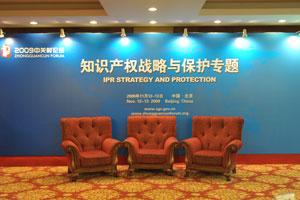 中关村论坛,金融创新,低碳经济,知识产权