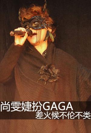 尚雯婕扮GAGA