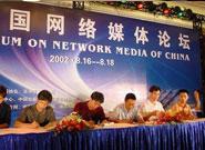 第二届中国网络媒体论坛