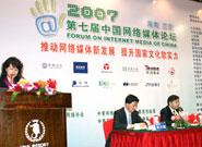 第七届中国网络媒体论坛