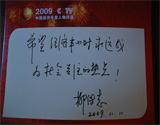 央视09中国经济年度人物评选启动仪式,搜狐财经