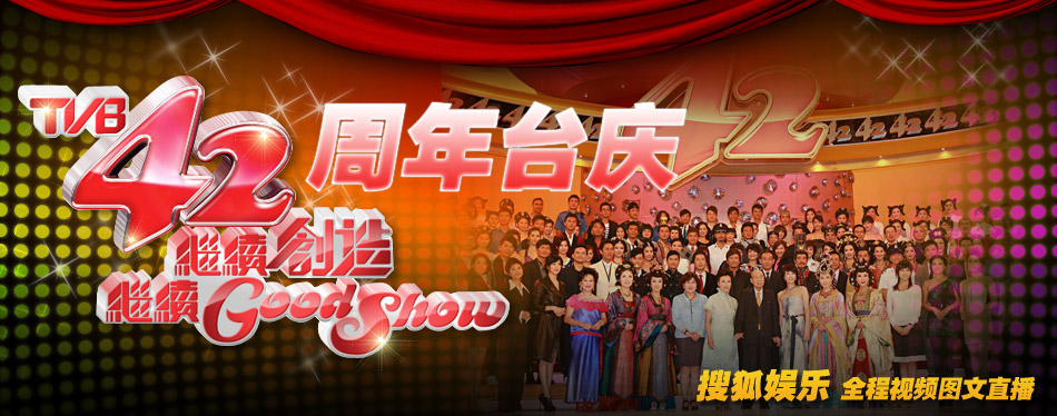 TVB42周年台庆