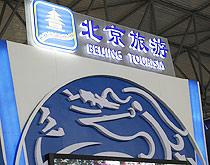 北京旅游局