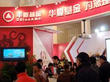 华夏基金,金博会,上海金博会,2009年第7届上海理财博览会