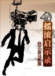 第46届台湾电影金马奖,46金马,台湾金马奖