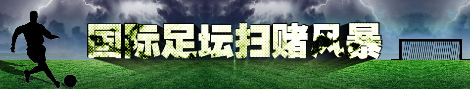 国际足坛扫赌风暴,赌球,欧洲球员赌球,中国商人欧洲赌球,德国赌球